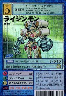 Raijinmon Bo-811 (DM)