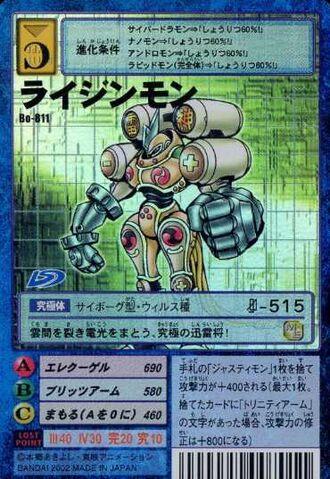 File:Raijinmon Bo-811 (DM).jpg