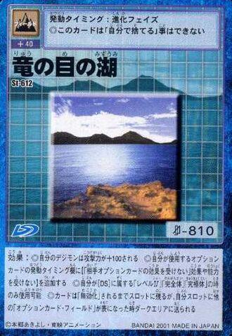 File:Dragon's Eye Lake St-612 (DM).jpg
