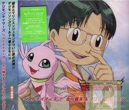 Best Tamers 7 Kenta Kitagawa & MarineAngemon