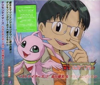 File:Best Tamers 7 Kenta Kitagawa & MarineAngemon.jpg