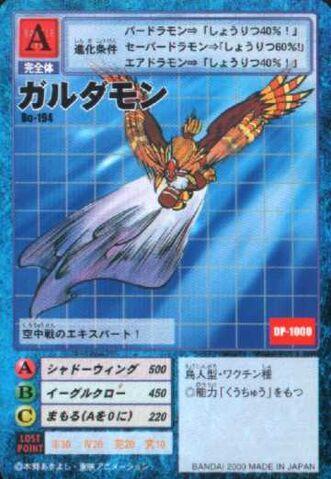 File:Garudamon Bo-194 (DM).jpg