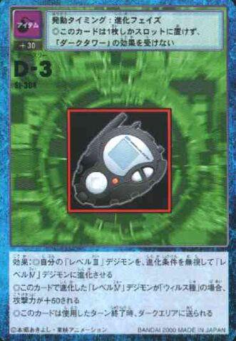File:D-3 St-304 (DM).jpg