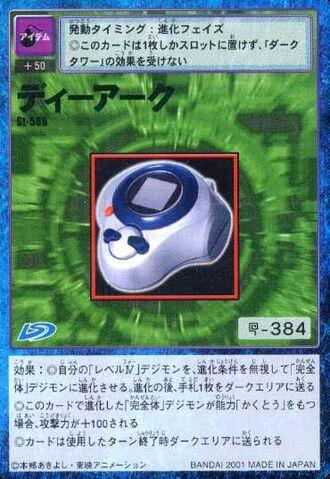 File:D-ARK St-586 (DM).jpg