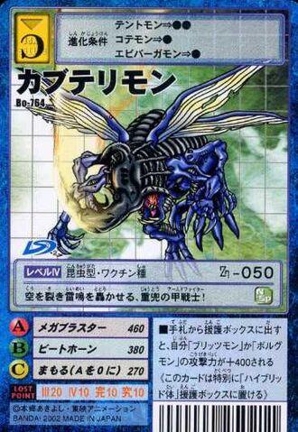 File:Kabuterimon Bo-764 (DM).jpg