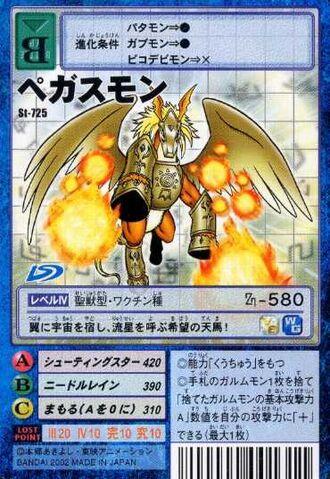 File:Pegasmon St-725 (DM).jpg