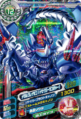File:MetalGreymon (+ Cyber Launcher) D3-17 (SDT).png