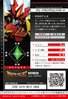 Dukemon Crimson Mode 3-053 B (DJ)