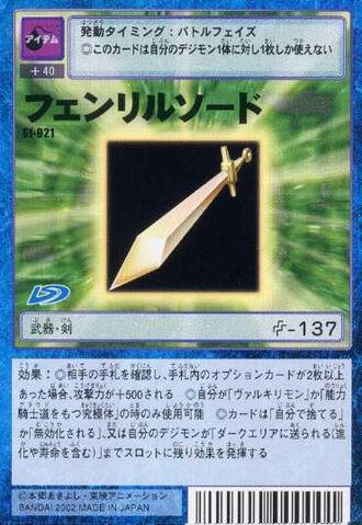 File:Fenrir Sword St-921 (DM).jpg