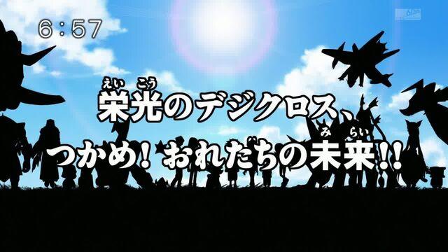 File:List of Digimon Fusion episodes 54.jpg