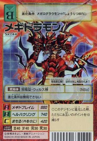 File:Megidramon Sx-44 (DM).jpg