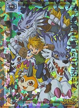 File:Digimon Adventure P2 (TCG).jpg