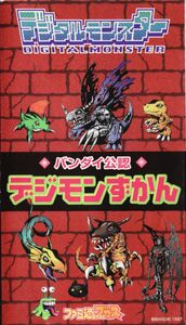 Digital Monster Bandai's Official Digimon Encyclopedia
