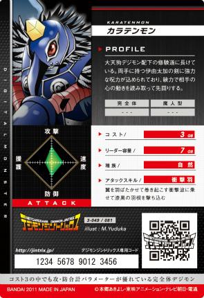 File:Karatenmon 3-049 B (DJ).png