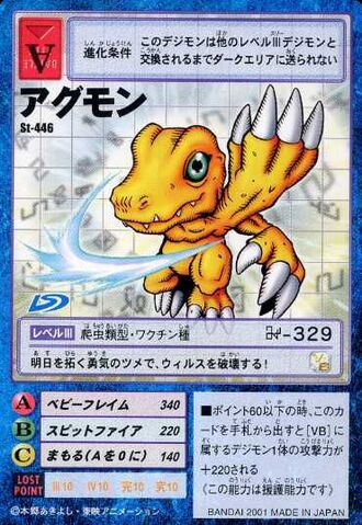 File:Agumon St-446 (DM).jpg