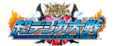 Digimon xros wars super digica taisen logo.png