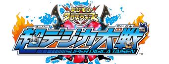 File:Digimon xros wars super digica taisen logo.png
