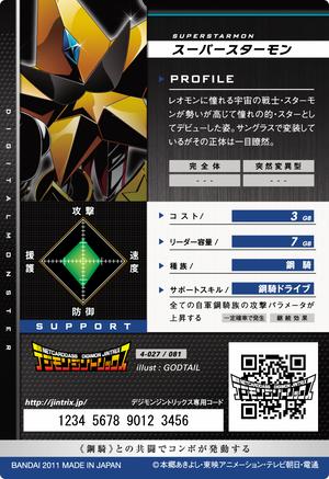File:SuperStarmon 4-027 B (DJ).png