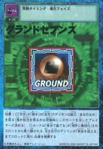 File:Ground Sevens St-212 (DM).jpg