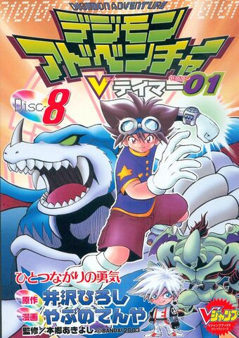 File:List of Digimon Adventure V-Tamer 01 chapters D8.jpg