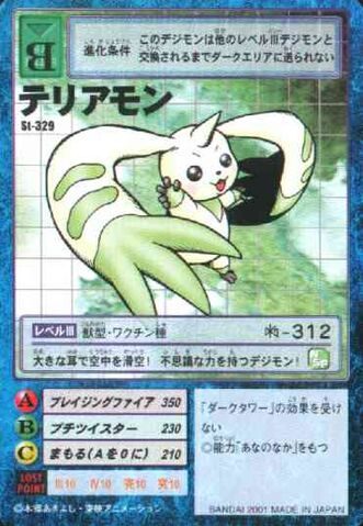File:Terriermon St-329 (DM).jpg