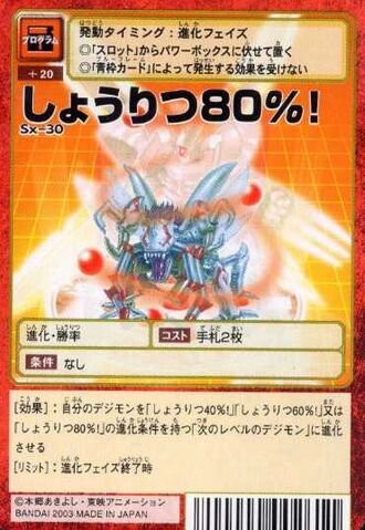 File:80% Winning Percentage! Sx-30 (DM).jpg
