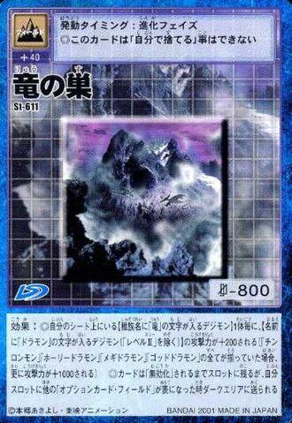File:Dragon's Nest St-611 (DM).jpg