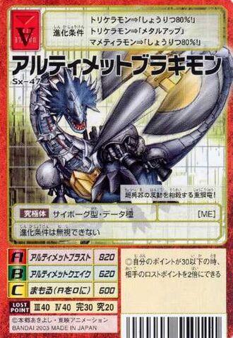 File:UltimateBrachimon Sx-47 (DM).jpg