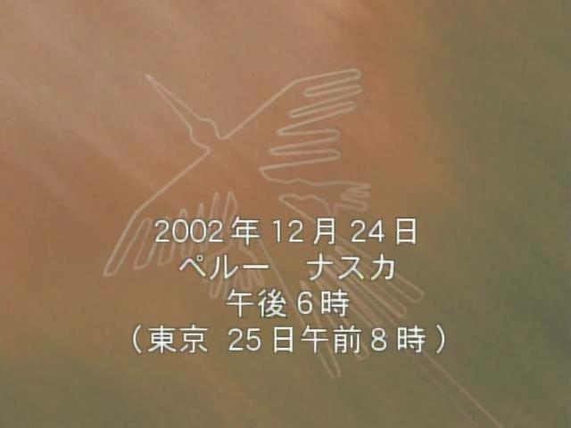 File:2-39 Nazca.png