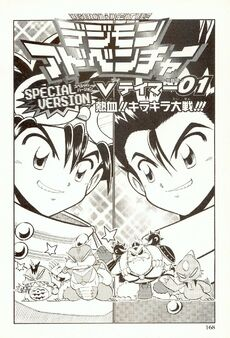 List of Digimon Adventure V-Tamer 01 chapters S4