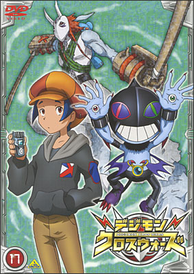 File:List of Digimon Fusion episodes DVD 17.jpg