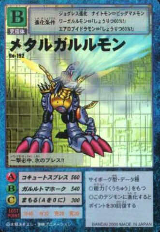 File:MetalGarurumon Bo-192 (DM).jpg