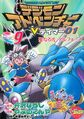 List of Digimon Adventure V-Tamer 01 chapters D9.jpg