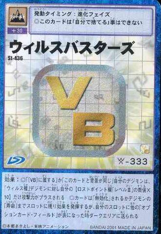 File:Virus Busters St-436 (DM).jpg