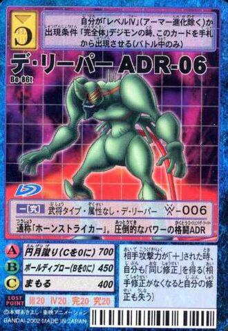 File:D-Reaper ADR-06 Bo-86t (DM).jpg