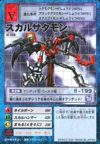 File:SkullSatamon St-366 (DM).jpg