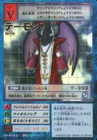 File:Demon Bo-414 (DM).jpg