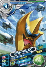 File:Starmons D3-10 (SDT).png