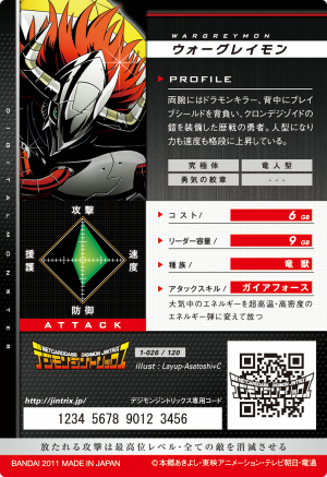 File:WarGreymon 1-026 B (DJ).png