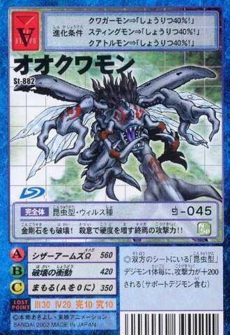 File:Okuwamon St-882 (DM).jpg