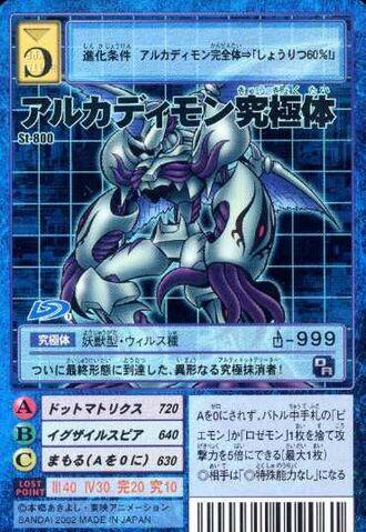File:Arkadimon Ultimate St-800 (DM).jpg