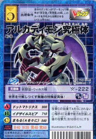 File:Arkadimon Ultimate Vj-16 (DM).jpg