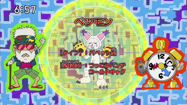 File:DigimonIntroductionCorner-Betsumon 1.png