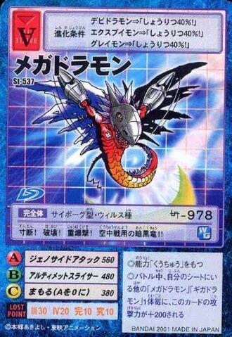 File:Megadramon St-537 (DM).jpg