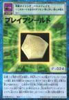 Brave Shield St-384 (DM)