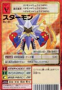 Starmon Bx-81 (DM)
