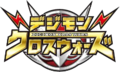 Digimon Xros Wars Logo.png