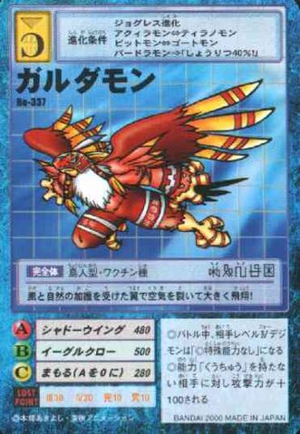 File:Garudamon Bo-337 (DM).jpg