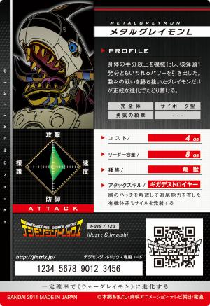 File:MetalGreymon L 1-019 B (DJ).png