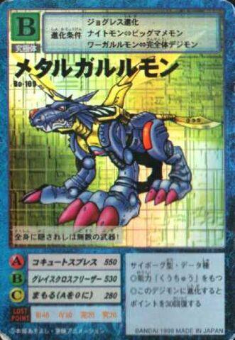 File:MetalGarurumon Bo-109 (DM).jpg